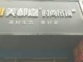 美郝嘉时尚吊顶江苏徐州专卖店 (91播放)