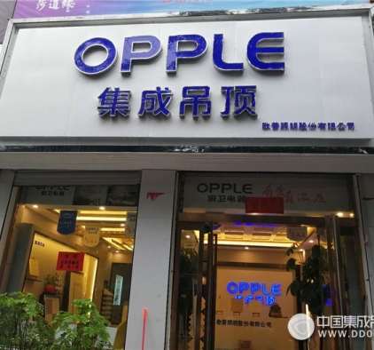 OPPLE集成整装山西运城专卖店