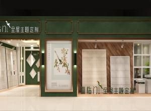 喜临门广东终端形象专卖店形象
