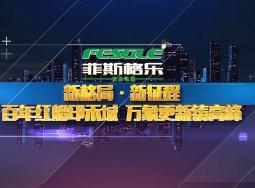 浙江菲斯格乐智能家居宣传片