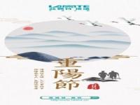 九九重阳节丨蓝姆特顶墙给天下父母独特的温暖问候!