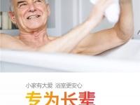 """容声""""大爱""""浴室中央取暖,专为长辈沐浴安全设计 (1437播放)"""