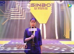 欣概念·心享之夜暨2018欣邦科技颁奖晚宴现场采访