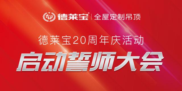 德莱宝吊顶20周年庆活动启动誓师大会