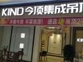 今顶集成吊顶四川绵阳专卖店 (556播放)