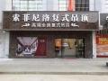 索菲尼洛复式吊顶广西都安县专卖店