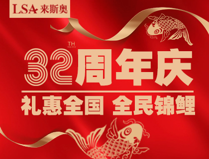 你准备好迎接来斯奥32周年庆了吗?礼惠全国全民锦鲤