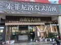 索菲尼洛复式吊顶广西全州县专卖店 (37播放)