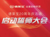 德莱宝吊顶20周年庆活动启动誓师大会 (2973播放)