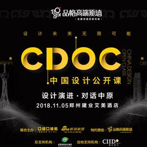 """品格高端顶墙""""中国设计公开课""""郑州站——设计演进·对话中原"""