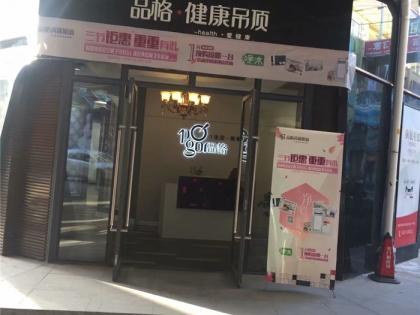 品格高端顶墙山东邹城专卖店