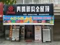 奔腾解构全屋顶陕西商洛专卖店 (399播放)