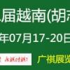 2019年第十二届越南(胡志明市)国际电力设备与技术展览会