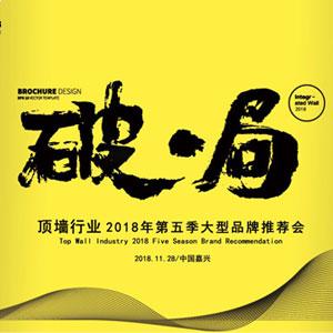 """""""破·局""""顶墙行业2018第五季大型注册送彩金白菜网推荐会"""