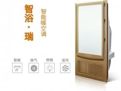 欧斯宝新品智能电器智浴•瑞—智能暖空调