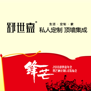 2018舒世嘉年会暨芒种计划1.0发布会