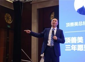 """""""稳进2019""""顶善美净化吊顶核心经销商年会——大会现场"""