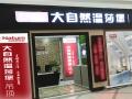 大自然温莎堡吊顶江苏盐城专卖店 (202播放)
