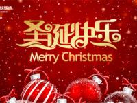 Merry Christmas 生活的艺术,欧斯迪带给你 (1013播放)