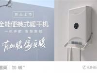 顶善美加暖全能便携式暖干机,一机多能 智慧集成 (1071播放)