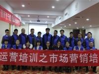 海创商学院二十七期,运营培训之市场营销培训班圆满结束 (967播放)