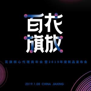 """""""百花旗放""""花旗核心代理商年会暨2019年度新品发布会"""