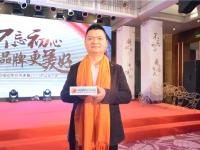 访菲斯格乐董事长李峰:机遇与挑战并存,以变应变不悔初心 (1669播放)