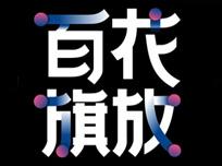 花旗核心代理商年会暨2019年度新品发布会 (943播放)
