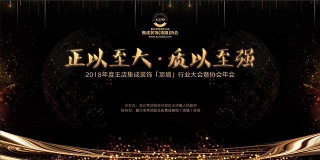 2018王店镇集成装饰(顶墙)行业大会暨协会年会