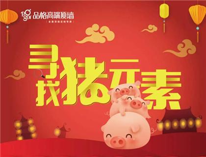 """寻找""""猪元素"""",准备好接收品格捎来的新年好运了吗?"""