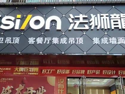法狮龙客厅吊顶湖南邵阳专卖店