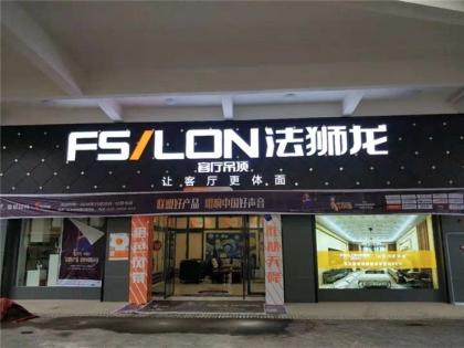 法狮龙客厅吊顶重庆开州专卖店
