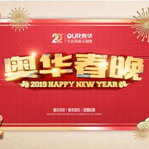 奥华生态顶墙2019春节联欢晚会