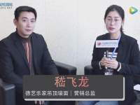 访德艺乐家营销总监嵇飞龙:优化市场 扩大规模,抢占2019 (1040播放)