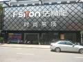 法狮龙客厅吊顶江西婺源专卖店