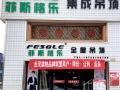 菲斯格乐智能家居宁夏银川专卖店