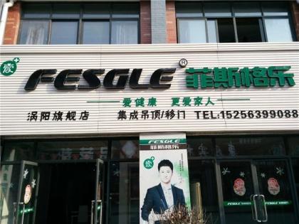 菲斯格乐智能家居安徽涡阳专卖店