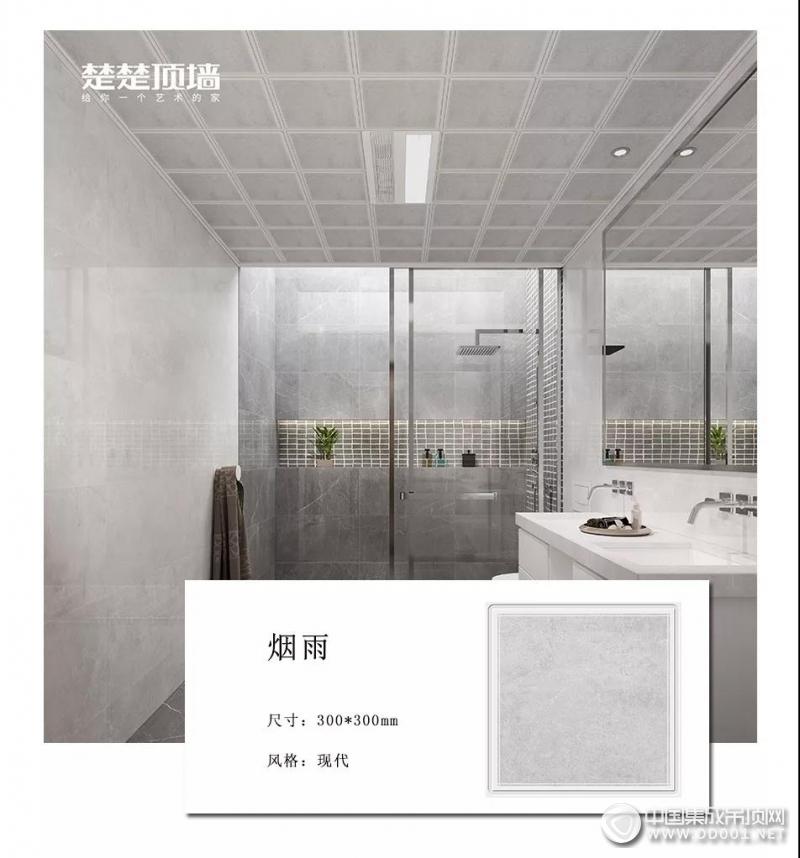 楚楚吊顶现代风格卫生间吊顶装修效果图,5款卫生间吊顶图