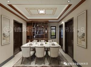 德莱宝全屋定制顶墙新中式餐厅吊顶装修效果图