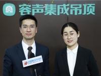 【北展专访】容声吴荣伟:挖掘品牌价值 应对行业变革中的机遇与挑战 (996播放)