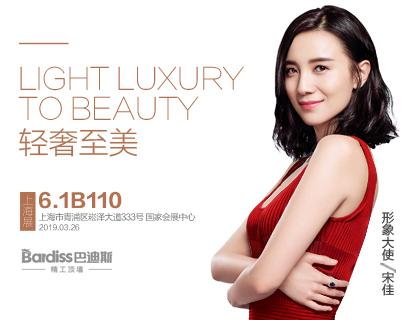 视觉赋能 轻奢时尚,巴迪斯上海建博会邀你一起来看!