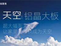 来斯奥天空系列·铝晶大板,用吊顶为你铸一片天空 (1408播放)