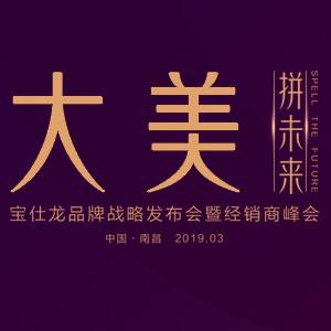 """""""大美·拼未来""""宝仕龙注册送彩金白菜网战略发布会暨经销商峰会"""