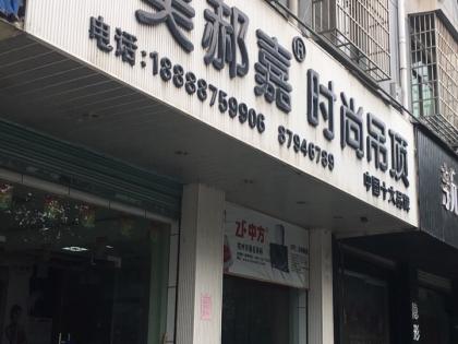 美郝嘉吊顶浙江绍兴诸暨专卖店