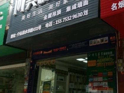 美郝嘉吊顶湖南永州市宁远专卖店