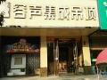 容声集成吊顶安徽亳州涡阳县专卖店 (286播放)