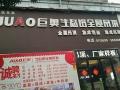 巨奥生态铝全屋吊顶安徽亳州专卖店