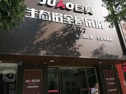 巨奥生态铝全屋吊顶湖南永州东安县专卖店