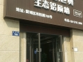 巨奥生态铝全屋吊顶浙江金华专卖店