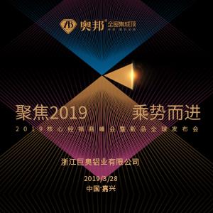 """奥邦""""聚焦 2019 · 乘势而进""""经销商年会盛典"""